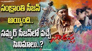 Upcoming Tollywood Movies in Summer 2020 | Telugu Movies | టాలీవుడ్ సమ్మర్ మూవీస్ 2020| Color Frames
