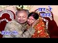 दर्द भरा विदाई गीत - Maithili Vivah Geet 2017 | Vivah Geet | Maithili Song New | video