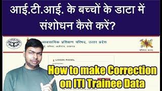 How to make Correction on ITI Trainee Data - आई.टी.आई. के बच्चों के डाटा में संशोधन कैसे करें?