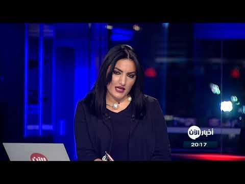 د. اعلية العلاني يوضح لماذا استشرس العداء بين طالبان والقاعدة؟ لماذا اليوم؟  - نشر قبل 4 ساعة