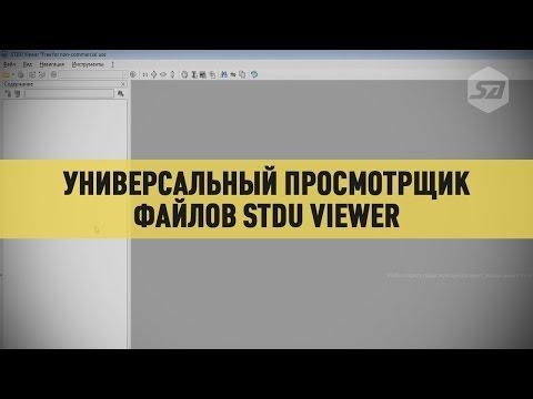 Универсальный просмотрщик файлов STDU Viewer
