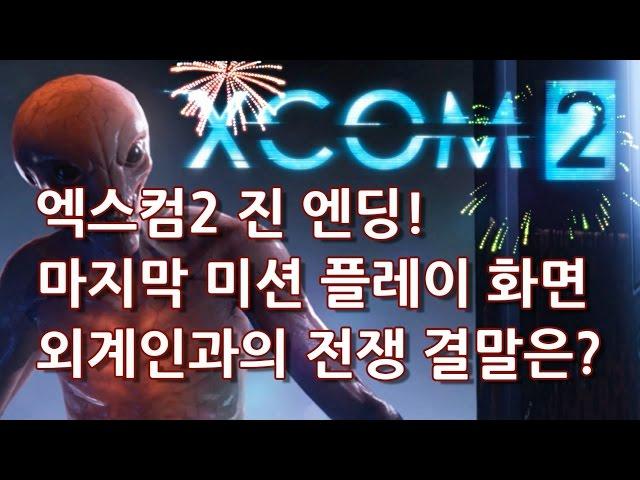 ???2 ? ??! ??? ?? ??? ??, ????? ?? ?? Xcom2 Ending, Last Mission Play [Xcom2]