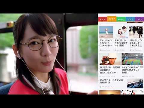 吉岡里帆 スマートニュース CM スチル画像。CM動画を再生できます。
