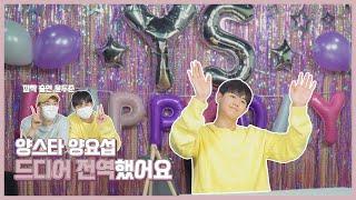 [Behind] 양요섭(YANG YOSEOP) - 우리들의 별 ☆ 양스타 전역하던 날 (feat. 윤두준)