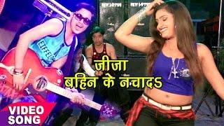 सुपरहिट लोकगीत 2017 - जीजा बहिन के नचा दs - Ae Jija Ji Please - Ankush Raja - Bhojpuri Hit Songs