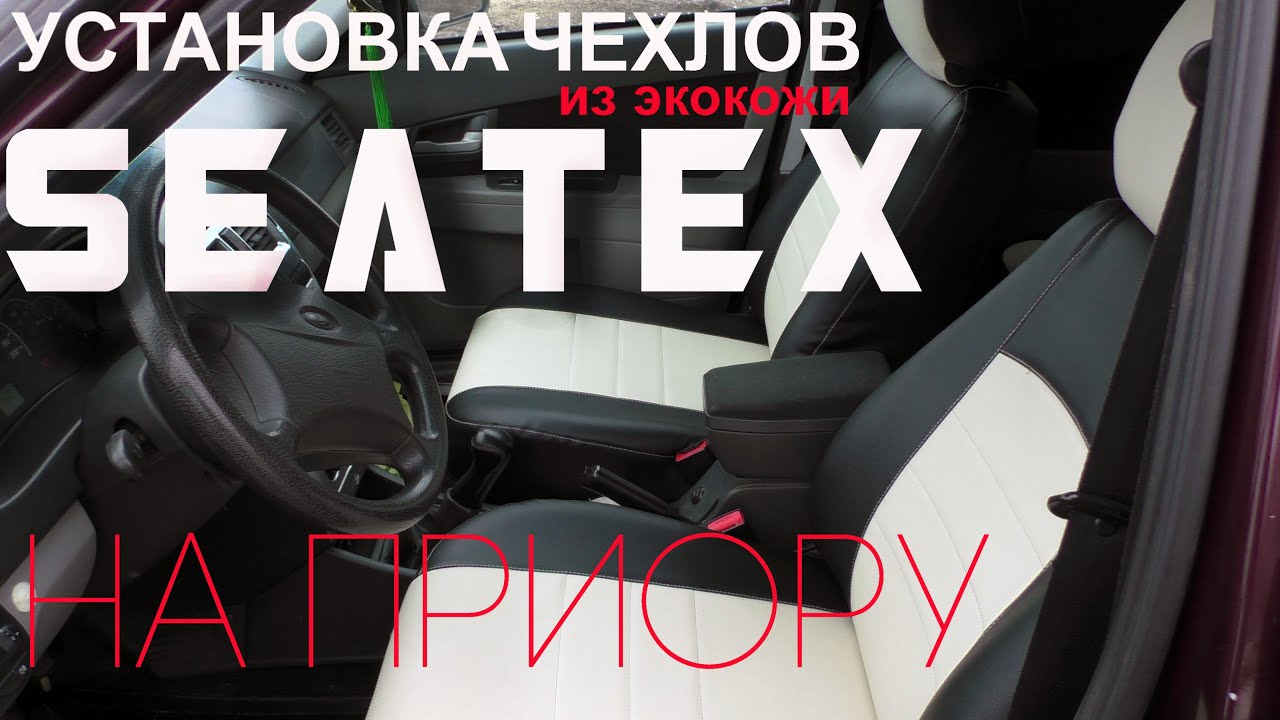 Установка чехлов из эко кожи SEATEX на Приору