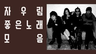 자우림(김윤아) 좋은 노래 모음