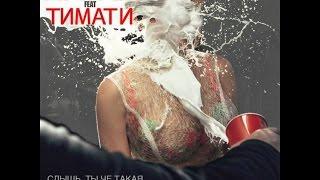 Natan feat  Тимати   Дерзкая  Премьера клипа, 2015/ MUZ TV 2