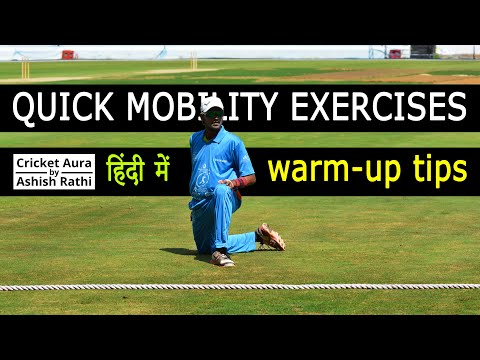 QUICK MOBILITY EXERCISES | WARM UP TIPS | हिंदी में