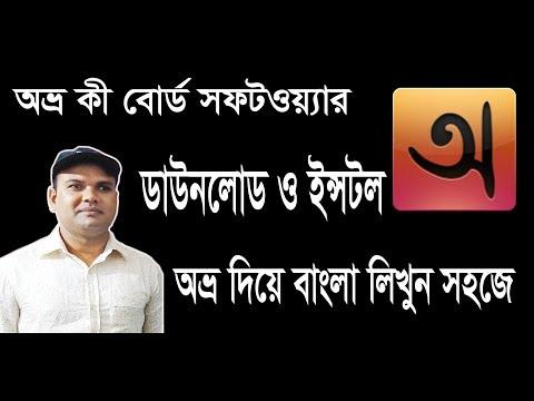 How To Avro Keyboard Download  Setup And Bangla Type ?