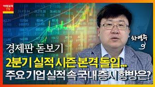 2분기 실적시즌 본격 돌입... 주요기업 호실적 발표 …