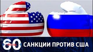 60 минут. СПЕЦВЫПУСК. САНКЦИОННЫЙ УЗЕЛ: Россия ответила США. От 28.07.17