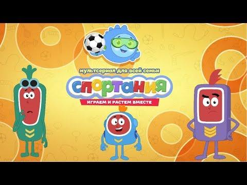 Все серии мультфильм Спортания. Мультик про спорт и здоровый образ жизни. Cartoon About Sports