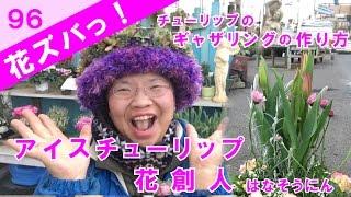 旬の花とその活かし方をズバっ!と紹介する【花ズバっ!】https://goo.g...