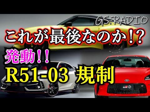 【Vol.56】新車で手に入れるのはこれが最後かもしれない。R51-03規制発動!!【GS-RADIO】