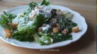 Салат цезарь (Caesar salad)