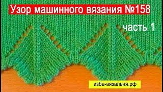 Красивый рельефный край изделия на вязальной машине Нева-2 . часть1