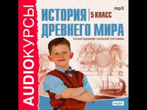 2000238 01 Аудиокнига. Учебник 5 класс. История. Первые люди