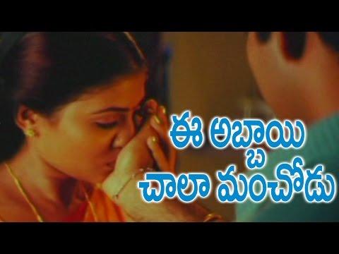 Ee  Abbayi Chala Manchodu  Movie  Ravi Teja  Best Love  Ravi Teja,Vani, Sangeetha