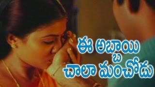 Ee  Abbayi Chala Manchodu  Movie || Ravi Teja  Best Love Scene|| Ravi Teja,Vani, Sangeetha