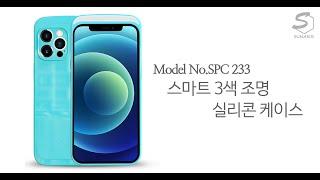 spc233_스마트 3색 조명 실리콘 케이스