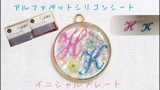 【UVレジン】シリコンシートで作るイニシャルプレート☆ thumbnail