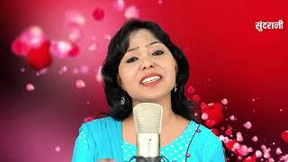 Runuk Jhunuk Pairi Baje - रुनुक झुनुक पैरी बाजे    Champa Nishad & Anurag Sharma    CG Song - 2018