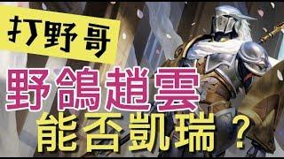 Support the stream: https://streamlabs.com/打野哥實況主https://goo....