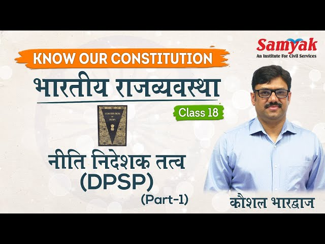 Directive Principles of State Policy - Part 1 | DPSP |  by Kaushal Bhardwaj | Indian Polity