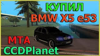 КУПИЛ BMW X5 e53 | ВАЛИТ ЖЕСТКО | MTA | CCDPlanet