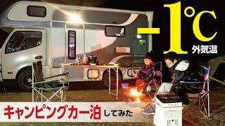 真冬こそシーズン【キャンピングカー】は快適。車内は常に25℃
