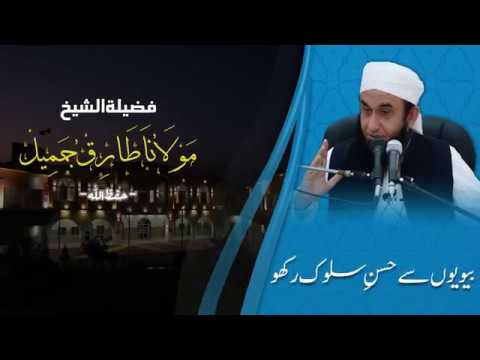 BEHAVE YOUR WIVES WELL Bayan by Maulana Tariq Jameel | Short Clip #5