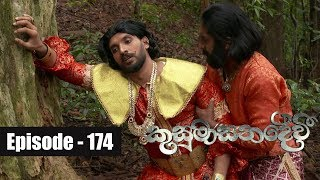 Kusumasana Devi | Episode 174 22nd February 2019 Thumbnail