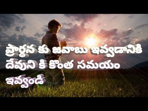 Today's Promise | Aug 20 | Today's Word of God | Telugu