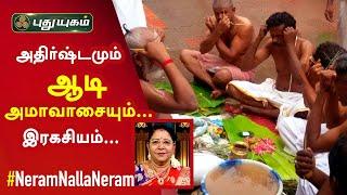 அதிர்ஷ்டமும் ஆடி அமாவாசையும்… இரகசியம்… | Dr. வரம் T. சரவணாதேவி | Neram Nalla Neram