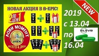 Новая Акция Компания Bepic Два по Цене Одного Elev8 в Подарок Бесплатно