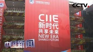 [中国新闻] 进博会站在第四次工业革命的风口上 | CCTV中文国际