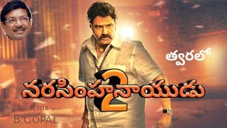 Balakrishna B Gopal Latest Movie Update | Balakrishna |