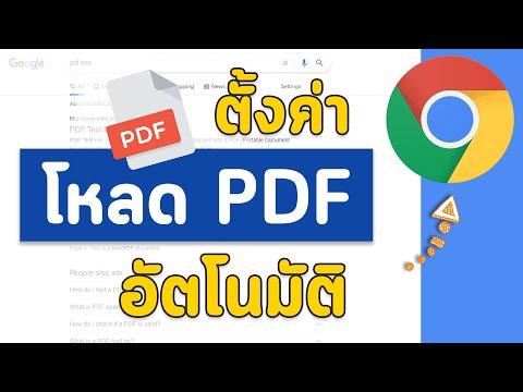 วิธีตั้งค่าให้ดาวน์โหลด PDF อัตโนมัติเมื่อคลิกลิงค์ Link บนกูเกิ้ลโครม Chrome