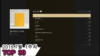 2019년 7월 1주차 멜론기준 TOP30 듣기/1시간 54분/신곡포함/헤어져줘서 고마워/벤/kpop hot30/the first week of Jul, 2019