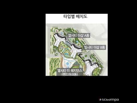 부산엘시티 해운대 엘시티 분양 정보입니다.^^