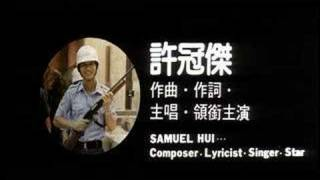 Michael Hui - Security unlimited  trailer 1981