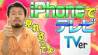 【良かったな!】iPhone でテレビ見れるってよ!【 TVer 】