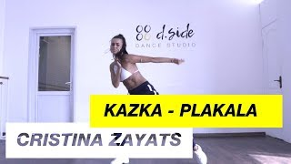 KAZKA — Плакала | Choreography by Cristina Zayats | D.Side Dance Studio