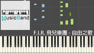 [琴譜版] F.I.R. 飛兒樂團 - 自由之歌 The Freedom Song [末日青春: 二部曲] - Piano Tutorial 鋼琴教學 [HQ] Synthesia