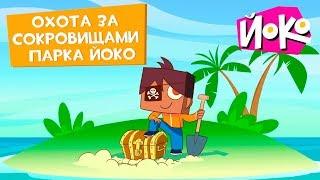 Игры для детей с ЙОКО - Охота за сокровищами парка ЙОКО - Обучающие мультики для малышей