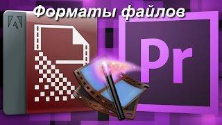 Форматы файлов и знакомство с программой Adobe Media Encoder СС 2015(Уроки Premiere Pro для начинающих на русском. Видеокурс «Супер Premiere Pro» по видеомонтажу на русском языке, здесь..., 2016-05-31T07:49:51.000Z)