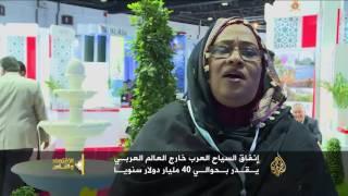 الاقتصاد والناس- تحديات السياحة العربية وأسباب تراجعها