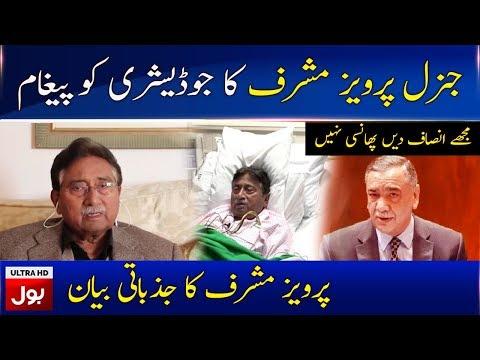 Gen Pervez Musharraf Message For Judiciary