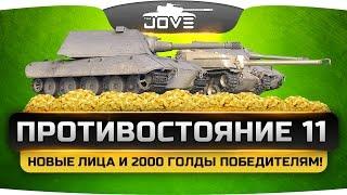 """Стрим-шоу """"ПРОТИВОСТОЯНИЕ"""" #11. Редкие премы и по 2 000 золота победителям!"""